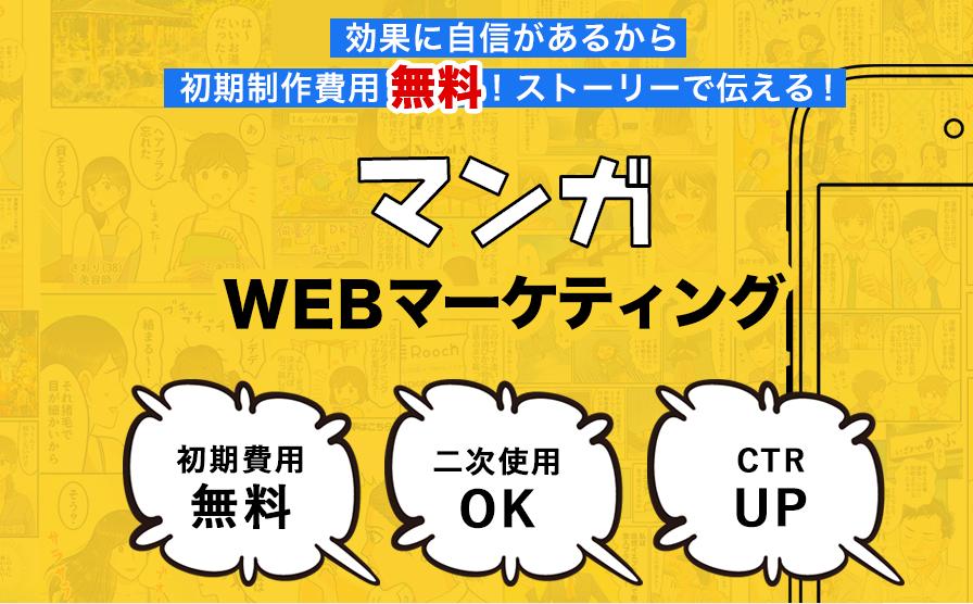 漫画無料のweb広告
